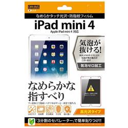 iPad mini 4用 高光沢タイプ/なめらかタッチ光沢・防指紋フィルム 1枚入 RT-PM3F/C1