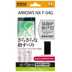 ARROWS NX F-04G用 反射防止タイプ/さらさらタッチ反射防止・防指紋フィルム 1枚入 RT-F04GF/H1