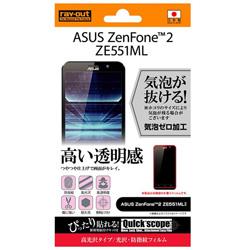 Zenfone2用 高光沢タイプ/光沢・防指紋フィルム 1枚入 RT-AZ2F/A1