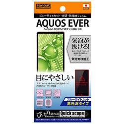 AQUOS EVER SH-04G用 高光沢タイプ/ブルーライトカット・光沢・防指紋フィルム 1枚入 RT-SH04GF/M1