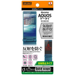 AQUOS ケータイ SH-06G用 反射防止フィルム RTSH06GFB1
