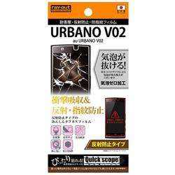 URBANO V02用 反射防止タイプ/耐衝撃・反射防止・防指紋フィルム 1枚入 RT-UL5F/DC