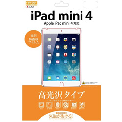 iPad mini 4用 高光沢タイプ/光沢・防指紋フィルム 1枚入 RT-PM3F/A1
