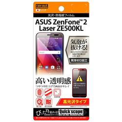 ASUS ZenFone 2 Laser(ZE500KL)用 高光沢タイプ/光沢・防指紋フィルム 1枚入 RT-AZ2LSF/A1