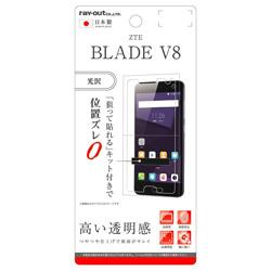 ZTE BLADE V8 液晶保護フィルム 指紋防止 RTZBV8FA1