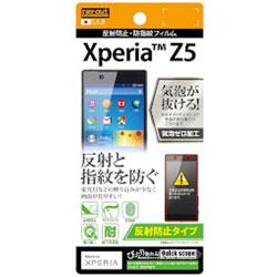 Xperia Z5用 反射防止タイプ 反射防止・防指紋フィルム 1枚入 RT-RXPH1F/B1