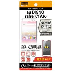 DIGNO rafre KYV36用 高光沢タイプ/光沢・防指紋フィルム 1枚入 RT-GN36VF/A1