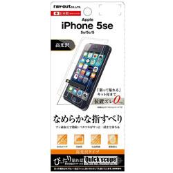 iPhone SE(第1世代)4インチ/ 5c / 5s / 5用 液晶保護フィルム 指紋防止 高光沢 RT-P11SF/C1