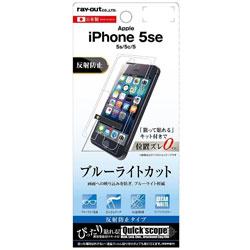 iPhone SE(第1世代)4インチ/ 5c / 5s / 5用 液晶保護フィルム ブルーライトカット 反射防止 RT-P11SF/K1