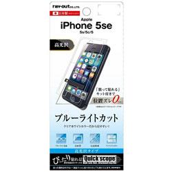 iPhone SE(第1世代)4インチ/ 5c / 5s / 5用 液晶保護フィルム ブルーライトカット 高光沢 RT-P11SF/M1