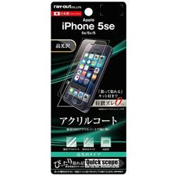 iPhone SE(第1世代)4インチ/ 5c / 5s / 5用 液晶保護フィルム 5H アクリルコート 高光沢 RT-P11SFT/O1