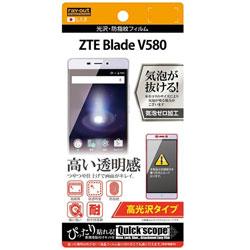 ZTE Blade V580用 高光沢タイプ/光沢・防指紋フィルム 1枚入 RT-ZBV58F/A1