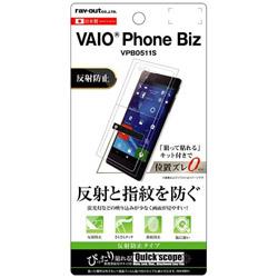 VAIO Phone Biz VPB0511S用 液晶保護フィルム 指紋 反射防止 RT-VPB1F/B1