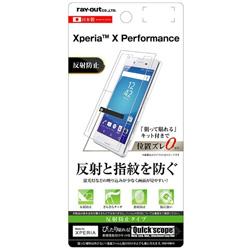 Xperia X Performance用 液晶保護フィルム 指紋 反射防止 RT-RXPXPF/B1