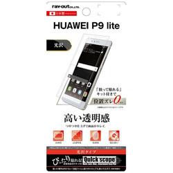 HUAWEI P9 lite用 液晶保護フィルム 指紋防止 光沢 RT-HP9LF/A1