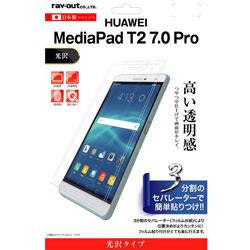 HUAWEI MediaPad T2 7.0 Pro用 液晶保護フィルム(指紋防止/光沢) RT-MPT27F/A1