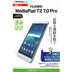 HUAWEI MediaPad T2 7.0 Pro用 液晶保護フィルム(指紋・反射防止) RT-MPT27F/B1