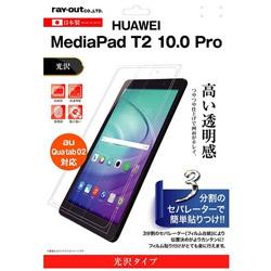MediaPad T2 10.0 Pro / Qua tab 02用 液晶保護フィルム 指紋防止 光沢 RT-MPT210F/A1