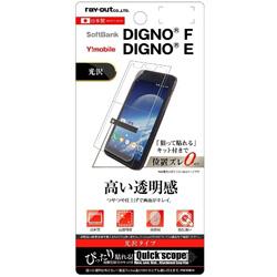 DIGNO F / DIGNO E用 液晶保護フィルム 指紋防止 光沢 RT-KDFF/A1
