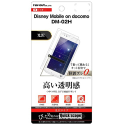 Disney Mobile DM-02H用 液晶保護フィルム 指紋防止 光沢 RT-LDH2F/A1
