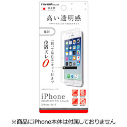iPhone 7用 液晶保護フィルム 指紋防止 光沢 RT-P12F/A1