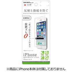 iPhone 7用 液晶保護フィルム 指紋防止 反射防止 RT-P12F/B1