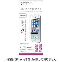 iPhone 7用 液晶保護フィルム さらさらタッチ 指紋 反射防止 RT-P12F/H1