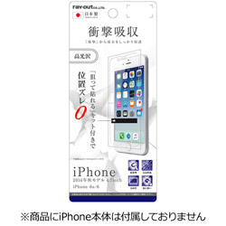 iPhone 7用 液晶保護フィルム 耐衝撃 光沢 RT-P12F/DA
