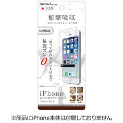 iPhone 7用 液晶保護フィルム 耐衝撃 反射防止 RT-P12F/DC