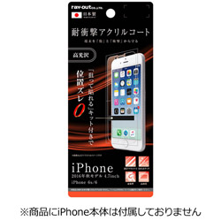 iPhone 7用 液晶保護フィルム 5H 耐衝撃 アクリルコート 高光沢 RT-P12FT/Q1