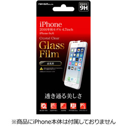 iPhone 7用 液晶保護ガラス 9H 光沢 0.33mm RT-P12FC/G