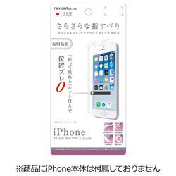 iPhone 7 Plus用 液晶保護フィルム さらさらタッチ 指紋 反射防止 RT-P13F/H1