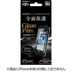 iPhone 7用 液晶保護ガラスフィルム 9H 全面保護 PCフレーム 光沢 0.33mm ブラック RT-P12FCG/B