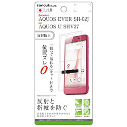 AQUOS EVER SH-02J / AQUOS U SHV37用 液晶保護フィルム 指紋 反射防止 RT-AQJ2F/B1