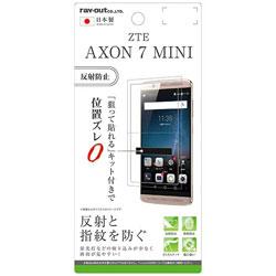 ZTE AXON 7 mini用 液晶保護フィルム 指紋 反射防止 RT-ZA7MF/B1