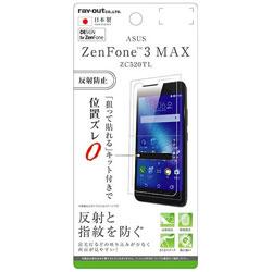 ZenFone 3 Max(ZC520TL)用 液晶保護フィルム 指紋防止 反射防止 RT-RAZ3MF/B1