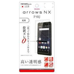 arrows NX F-01J用 液晶保護フィルム 指紋防止 光沢 RT-ARJ1F/A1