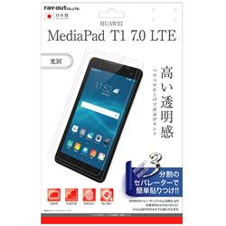 HUAWEI MediaPad T1 7.0 LTE用 液晶保護フィルム(指紋防止・光沢) RT-MPT17F/A1