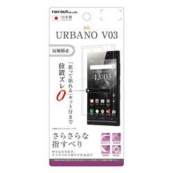 URBANO V03用 液晶保護フィルム さらさらタッチ 指紋 反射防止 RT-UL6F/H1