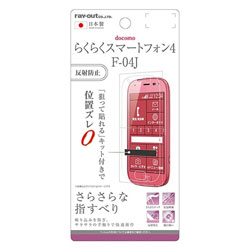 らくらくスマートフォン4 F-04J用 液晶保護フィルム さらさらタッチ 指紋 反射防止 RT-KFJ4F/H1