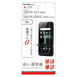 AQUOS Xx3 mini用 液晶保護フィルム 指紋防止 光沢 RT-AX3MF/A1