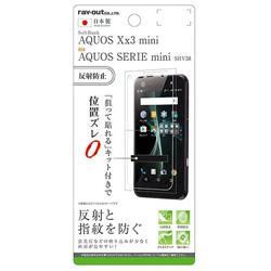 AQUOS Xx3 mini用 液晶保護フィルム 指紋防止 反射防止 RT-AX3MF/B1