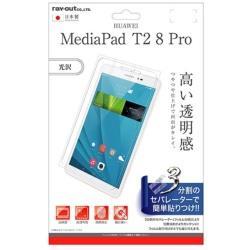 MediaPad T2 8 Pro用 液晶保護フィルム 指紋防止 光沢 RT-MPT28F/A1