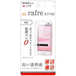 rafre KYV40用 液晶保護フィルム 指紋防止 光沢 RT-CR02F/A1