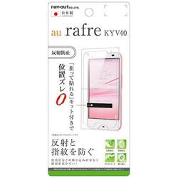 rafre KYV40用 液晶保護フィルム 指紋 反射防止 RT-CR02F/B1