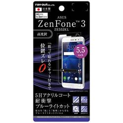 ZenFone 3(ZE552KL)用 液晶保護フィルム 5H 耐衝撃 ブルーライトカット アクリルコート 高光沢 RT-RAZ35FT/S1