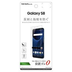 Galaxy S8用 液晶保護フィルム 指紋 反射防止 RT-GS8F/B1