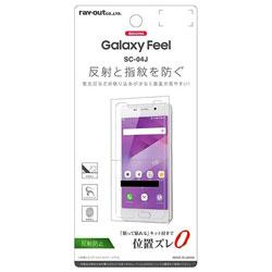 Galaxy Feel用 液晶保護フィルム 指紋 反射防止 RT-GAJ4F/B1