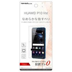 HUAWEI P10 lite用 液晶保護フィルム 指紋防止 高光沢 RT-HP10LF/C1