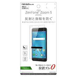 ZenFone Zoom S(ZE553KL)用 液晶保護フィルム 指紋 反射防止 RT-RAZZSF/B1